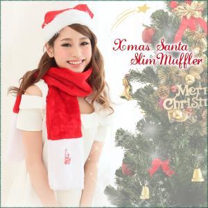 即納可能 ChristmasGoods Xmas ちょこっとサンタ スリムマフラー|lunastyle-official