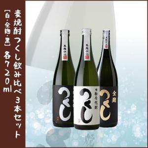 麦焼酎 つくし3本セット [西吉田酒造 全麹/白/黒]各720ml|lunatable