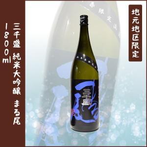 地元地区限定 三千盛 純米大吟醸 まる尾 1800ml|lunatable