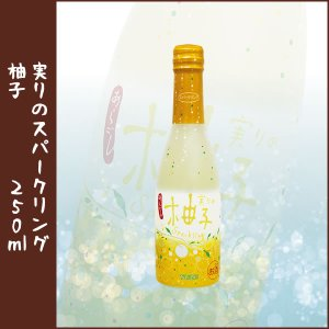梅乃宿酒造 実りのスパークリング 柚子 250ml lunatable