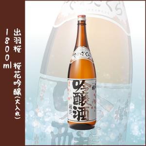 出羽桜 桜花吟醸(火入れ) 1800ml lunatable