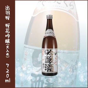 出羽桜 桜花吟醸(火入れ) 720ml lunatable