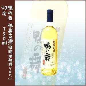 鴨の舞 秘蔵古酒(旧琥珀熟成ver.)40度 750ml|lunatable