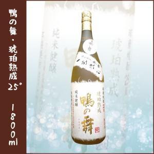 鴨の舞 秘蔵古酒(旧琥珀熟成ver.) 25° 1800ml|lunatable