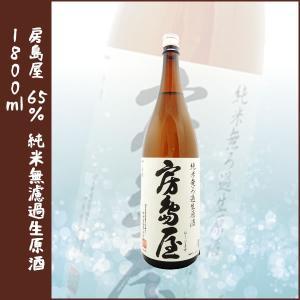 所酒造「房島屋 65% 純米無濾過生原酒」 1800ml(岐阜の地酒)|lunatable