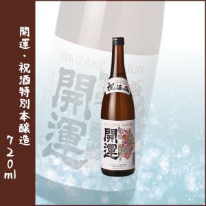 開運 特別本醸造 720ml 祝酒 lunatable