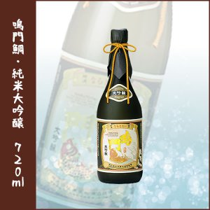 鳴門鯛 純米大吟醸 720ml lunatable