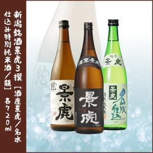 新潟銘酒景虎3撰「酒座景虎 /名水仕込み特別純米酒 /龍」各720ml|lunatable