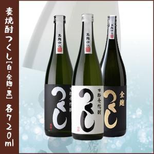 当店・麦焼酎1番人気セット「つくし・白/全麹/黒」各720ml|lunatable