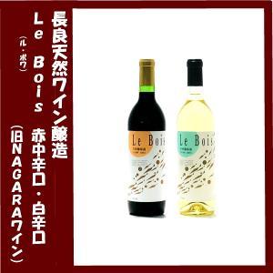 長良天然ワイン醸造 天然葡萄酒 Le Bois(ル・ボワ) 赤中辛口/白辛口飲み比べセット(旧NAGARAワイン) 各720ml|lunatable