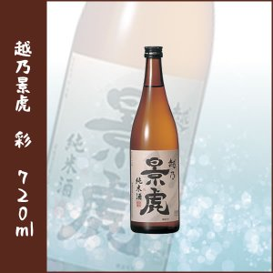 越乃景虎 彩 純米酒720ml|lunatable