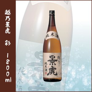 越乃景虎 彩 純米酒1800ml|lunatable