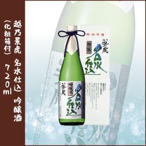 越乃景虎 名水仕込み 吟醸酒 (化粧箱付) 720ml|lunatable