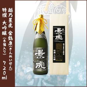 越乃景虎 金銘泉(きんめいせん) 特撰 大吟醸 (木箱入り) 720ml|lunatable