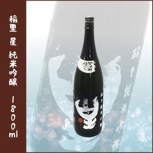 稲里 星 純米吟醸 1800ml|lunatable