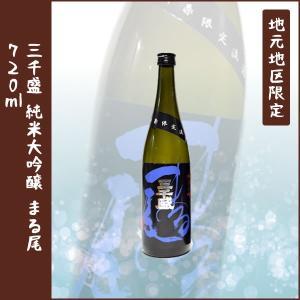 地元地区限定 三千盛 純米大吟醸 まる尾 720ml|lunatable