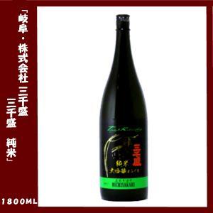 三千盛 純米大吟醸 1800ml|lunatable