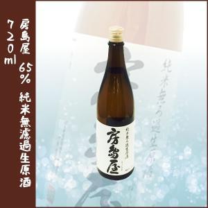 所酒造「房島屋 65% 純米無濾過生原酒」 720ml(岐阜の地酒)|lunatable