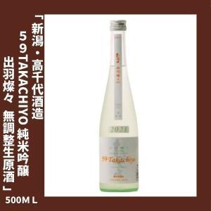 59 Takachiyo 純米吟醸 DEWASANSAN 無調整生原酒 500ml|lunatable