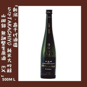 59 Takachiyo 純米大吟醸 山田錦 無調整生原酒 EXTRAEDITION 500ml|lunatable