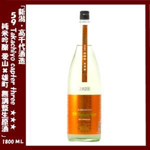 59 Takachiyo chapter III(3) 純米吟醸 愛山雄町 無調整生原酒 1800ml|lunatable