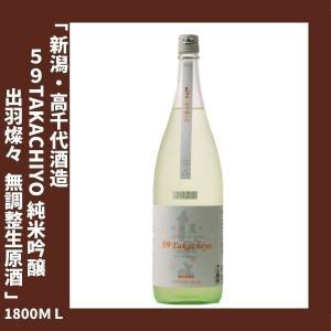 59 Takachiyo 純米吟醸 DEWASANSAN 無調整生原酒 1800ml|lunatable