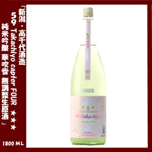 59 Takachiyo chapter four(4) 純米吟醸 華吹雪 無調整生原酒 1800ml|lunatable