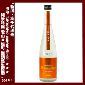 59 Takachiyo chapter III(3) 純米吟醸 愛山雄町 無調整生原酒 500ml|lunatable