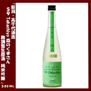 59 Takachiyo chapter FIVE(5) 純米吟醸 森のくまさん 無調整生原酒 500ml|lunatable