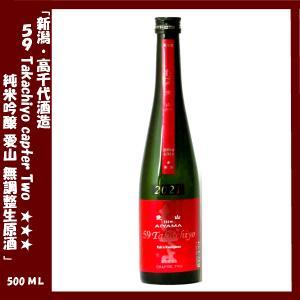 59 Takachiyo chapter TWO(2) 純米吟醸 AIYAMA(愛山) 無調整生原酒 500ml|lunatable