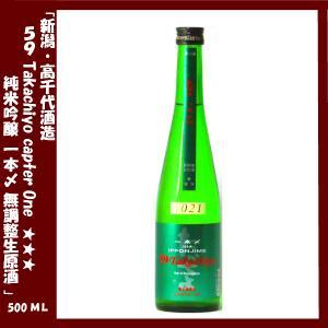59 Takachiyo chapter ONE(1) 純米吟醸 IPPONJIME(一本〆) 無調整生原酒 500ml|lunatable