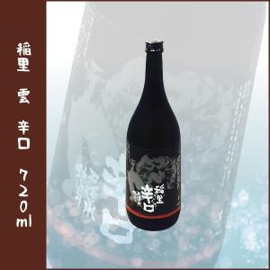 稲里 雲 辛口 720ml|lunatable