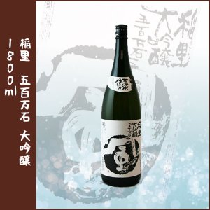 稲里 風 五百万石 大吟醸 1800ml|lunatable