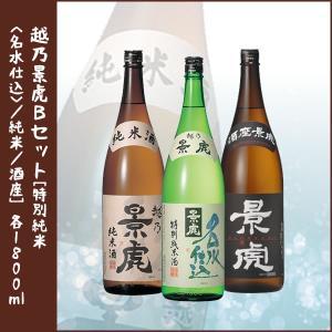 越乃景虎セット 3本セット「特別純米<名水仕込>/純米/酒座」各1800ml|lunatable