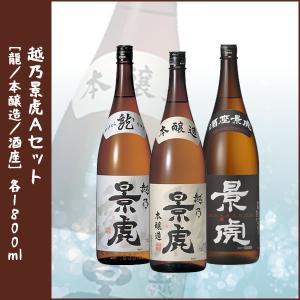 越乃景虎 3本セット「龍/本醸造/酒座」各1800ml|lunatable