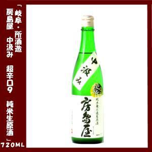 所酒造 房島屋 中汲み 超辛口9 純米無濾過生原酒 720ml (岐阜の地酒)|lunatable