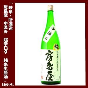 所酒造 房島屋 中汲み 超辛口9 純米無濾過生原酒 1800ml (岐阜の地酒)|lunatable