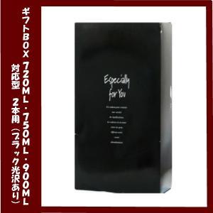 ギフト専用BOX 「ブラック(英字入り)光沢あり」720ml 750ml 900ml用 2本入|lunatable