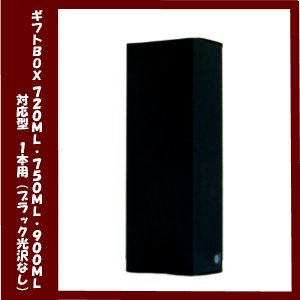 ギフト専用BOX 「ブラック光沢なし」 720ml 750ml 900ml用 1本入|lunatable