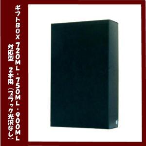 ギフト専用BOX 「ブラック光沢なし」720ml 750ml 900ml 2本入|lunatable