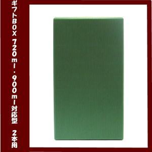 ギフト専用BOX 「グリーン」720ml 900ml用 2本入|lunatable