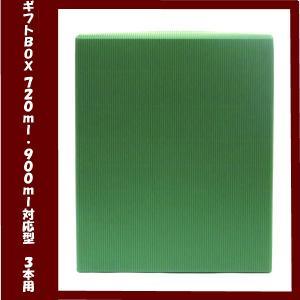 ギフト専用BOX 「グリーン」720ml 900ml用 3本入|lunatable