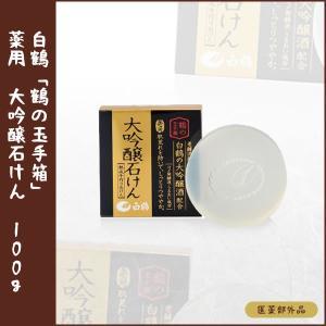 【鶴の玉手箱】薬用 大吟醸石けん 100g lunatable
