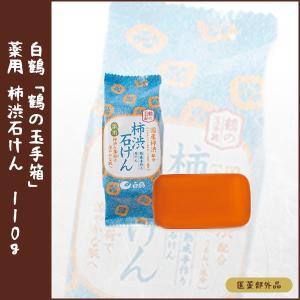 【鶴の玉手箱】薬用 柿渋石けん 110g lunatable