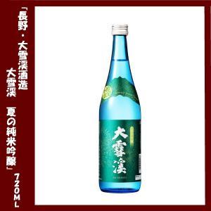 大雪渓 季節限定 夏の純米吟醸 720ml    長野県・酒蔵 大雪渓酒造 lunatable