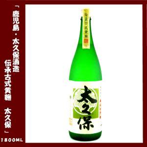 伝承古式黄麹 太久保 1800ml|lunatable
