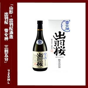 出羽桜 純米大吟醸 雪女神 三割五分(箱入り) 720ml lunatable