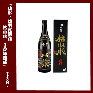 出羽桜 特別純米 枯山水 十年熟成 720ml(箱入り)|lunatable