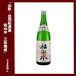 出羽桜 特別本醸造 枯山水 三年熟成大古酒 720ml|lunatable