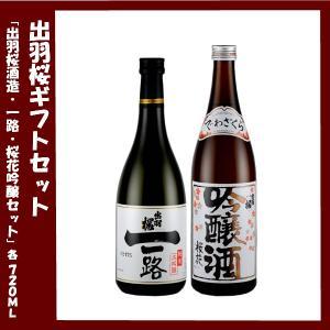 日本酒ギフト 出羽桜 純米大吟醸 一路・出羽桜 桜花吟醸 各720ml 2本セット|lunatable